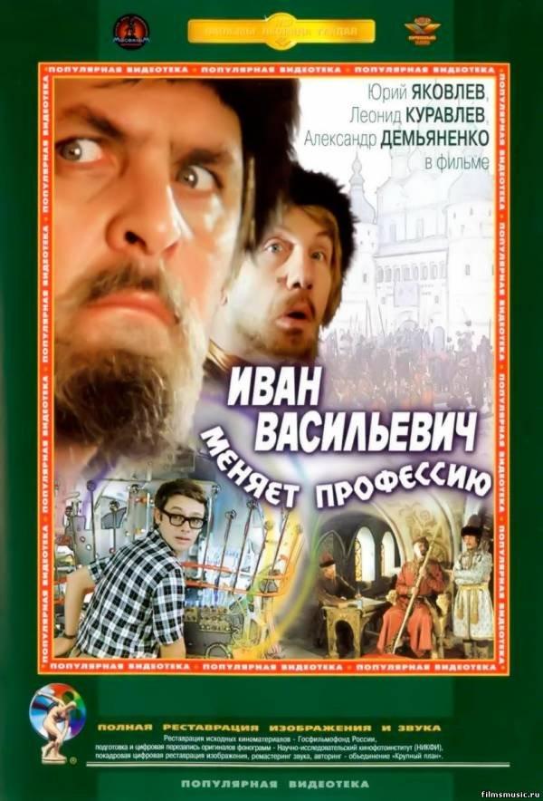 «Скачать Торрент Фильм Иван Василич Меняет Профессию» — 2016